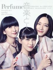 [書籍]/音楽と人 2018年9月号 【表紙】 Perfume/音楽と人/NEOBK-2181160