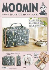 ゆうメール不可/[書籍]/MOOMIN マルチに使えるBIG収納ポーチ BOOK/宝島社/NEOBK-2241872