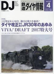 [書籍]/鉄道ダイヤ情報 2017年4月号/交通新聞社/NEOBK-2067553