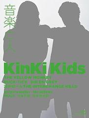 [書籍]/音楽と人 2018年2月号 【表紙&巻頭】 KinKi Kids/音楽と人/NEOBK-2181153