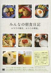 送料無料有/[書籍]みんなの朝食日記 ふつうの毎日、ふつうの朝食。/SE編集部/編/NEOBK-1504986