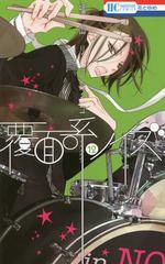 [書籍]/覆面系ノイズ 12 (花とゆめコミックス)/福山リョウコ/著/NEOBK-2057946