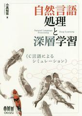 送料無料有/[書籍]/自然言語処理と深層学習 C言語によるシミュレーション/小高知宏/著/NEOBK-2074930