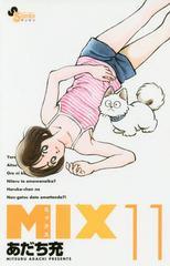 [書籍]/MIX 11 (ゲッサン少年サンデーコミックス)/あだち充/著/NEOBK-2091730