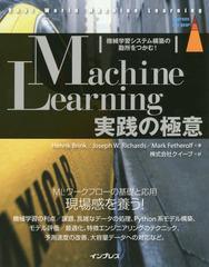 送料無料有/[書籍]/Machine Learning実践の極意 機械学習システム構築の勘所をつかむ! / 原タイトル:Real‐World Machine Learning (impr