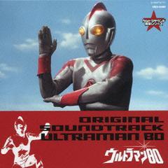 送料無料有/[CD]/ウルトラサウンド殿堂シリーズ 9 ウルトラマン80/特撮/COCX-33804