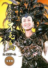 送料無料/[DVD]/美空ひばり/不死鳥コンサート in 東京ドーム 豪華盤 [2DVD+2CD]/COZP-1446