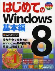 送料無料有/[書籍]はじめてのWindows8 基本編 (BASIC MASTER SERIES 383)/戸内順一/著/NEOBK-1374051