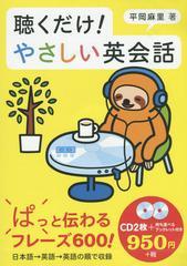 [書籍]/CD 聴くだけ!やさしい英会話/平岡麻里/著/NEOBK-1514675