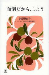 送料無料有/[書籍]/面倒だから、しよう/渡辺和子/著/NEOBK-1603571