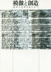 送料無料有/[書籍]/模倣と創造 哲学と文学のあいだで/井戸田総一郎/他著 大石直記/他著/NEOBK-2074691