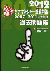 送料無料有/[書籍]どんたく先生のケアマネジャー受験対策過去問題集 2007-2011年実施分 2012年度版/武冨章/著/NEOBK-1267580