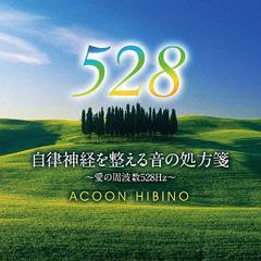 送料無料有/[CD]/ACOON HIBINO/自律神経を整える音の処方箋〜愛の周波数528Hz〜/TECG-21107