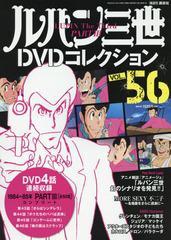 送料無料有/[書籍]/ルパン三世DVDコレクション Vol.56 2017年3月号 PART3(43〜46話)/講談社/NEOBK-2066781