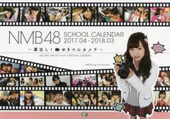送料無料有/[書籍]/'17-18 NMB48スクールカレンダ/東 由樹 フォト/NEOBK-2049798