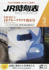 送料無料有/[書籍]/JR時刻表 2017年3月号/交通新聞社/NEOBK-2058790