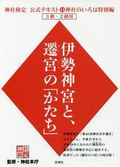 送料無料有/[書籍]/神社検定公式テキスト 11/神社本庁/監修/NEOBK-2181326
