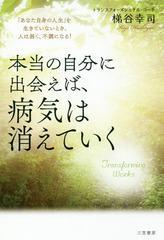 [書籍]/本当の自分に出会えば、病気は消えていく 「あなた自身の人生」を生きていないとき、人は弱く、不調になる!/梯谷幸司/著/NEOBK-22