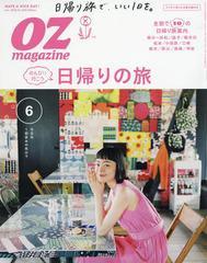 [書籍]/OZ magazine(オズマガジン) 2018年6月号/スターツ出版/NEOBK-2225958