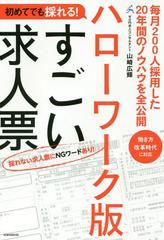 [書籍]/初めてでも採れる!ハローワーク版すごい求人票 採れない求人票にNGワードあり! 毎月200人採用した20年間のノウハウを全公開/山崎
