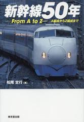 送料無料有/[書籍]/新幹線50年 -From A to Z-A編成からZ編成まで/松尾定行/著/NEOBK-1711007