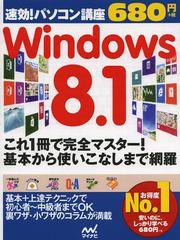 [書籍]/Windows8.1 (速効!パソコン講座)/速効!パソコン講座編集部/編著/NEOBK-1611752