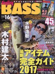 [書籍]/Angling BASS Vol.16 2017年4月号/コスミック出版/NEOBK-2059760