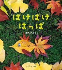 送料無料有/[書籍]ばけばけはっぱ/藤本ともひこ/著/NEOBK-1266937