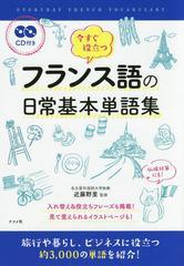 送料無料有/[書籍]/今すぐ役立つフランス語の日常基本単語集/近藤野里/監修/NEOBK-2058865