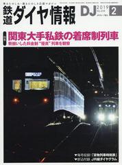[書籍]/鉄道ダイヤ情報 2019年2月号/交通新聞社/NEOBK-2316529