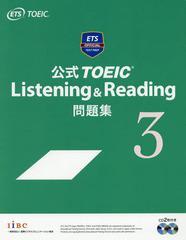 送料無料有/[書籍]/公式TOEIC Listening & Reading問題集 3/EducationalTestingService/著/NEOBK-2172714
