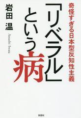 送料無料有/[書籍]/「リベラル」という病 奇怪すぎる日本型反知性主義/岩田温/著/NEOBK-2190162