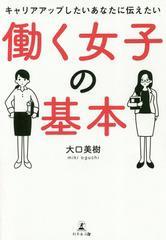 [書籍]/働く女子の基本 (キャリアアップしたいあなに伝えたい)/大口美樹/著/NEOBK-2237290