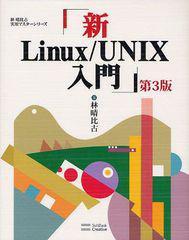 送料無料有/[書籍]新Linux/UNIX入門 (林晴比古実用マスターシリーズ)/林晴比古/著/NEOBK-1276820
