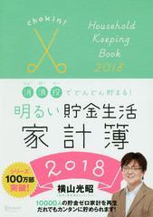 [書籍]/明るい貯金生活家計簿2018/横山光昭/監修/NEOBK-2139749