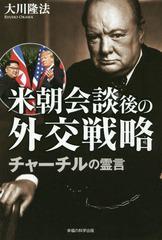 [書籍]/米朝会談後の外交戦略 チャーチルの霊言 (OR)/大川隆法/著/NEOBK-2245509