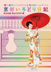 送料無料有 初回/[DVD]/横山由依 (AKB48)がはんなり巡る京都いろどり日記 第5巻 「京の伝統見とくれやす」編/バラエティ (横山由依(AKB48
