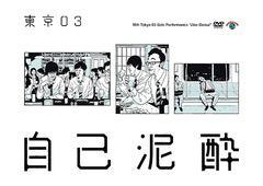 送料無料有/[DVD]/第19回東京03単独公演 「自己泥酔」/バラエティ (東京03)/SSBX-2636