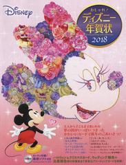 [書籍]/おしゃれ!ディズニー年賀状 2018/KADOKAWA/NEOBK-2149606