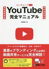 [書籍]/YouTube完全マニュアル/桑名由美/著/NEOBK-2245534