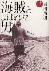 送料無料有/[書籍]/海賊とよばれた男 上/百田尚樹/著/NEOBK-1268575