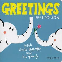[書籍]GREETINGS あいさつのえほん (with little KOLORO and his family)/コローロ/著/NEOBK-1519223