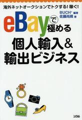 [書籍]/eBayで極める個人輸入&輸出ビジネス 海外ネットオークションでトクする!稼ぐ!/BUCH+/編著 佐藤尚規/著/NEOBK-170209