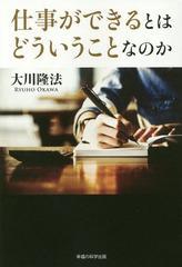 送料無料有/[書籍]/仕事ができるとはどういうことなのか (OR)/大川隆法/著/NEOBK-2059855