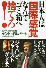 送料無料有/[書籍]/日本人は「国際感覚」なんてゴミ箱へ捨てろ!/ケント・ギルバート/著/NEOBK-2068735