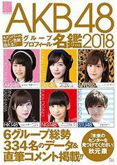 [書籍]/AKB48グループ プロフィール名鑑 2018/宝島社/NEOBK-2181367