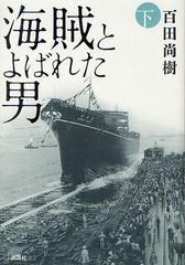送料無料有/[書籍]海賊とよばれた男 下/百田尚樹/著/NEOBK-1268576