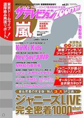 [書籍]/ザテレビジョンZoom!! vol.31 2018年3月号 【表紙】 亀梨和也/KADOKAWA/NEOBK-2183208