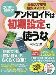 [書籍]/2018年最新版 アンドロイドは初期設定で使うな (日経BPパソコンベストムック)/日経PC21/編/NEOBK-2191400