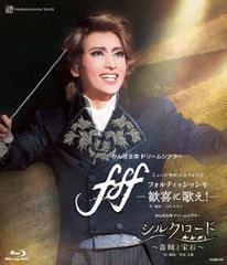 送料無料/[Blu-ray]/かんぽ生命 ドリームシアター ミュージカル・シンフォニア 『f f f-フォルティッシッシモ-』 〜歓喜に歌え!〜 レビュ